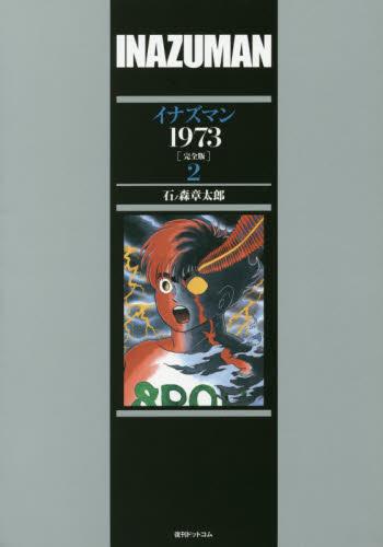 イナズマン1973・完全版 2巻