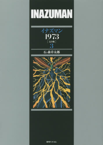 イナズマン1973・完全版 3巻