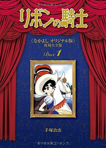 リボンの騎士 《なかよし オリジナル版》 復刻大全集 BOX 1巻