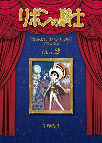 リボンの騎士 《なかよし オリジナル版》 復刻大全集 BOX 2巻