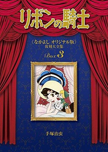 リボンの騎士 《なかよし オリジナル版》 復刻大全集 BOX 3巻