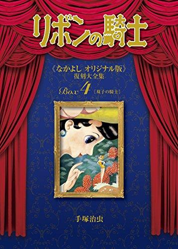 リボンの騎士 《なかよし オリジナル版》 復刻大全集 BOX 4巻