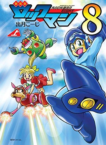 ロックマン8 [新装版] (上下巻 全巻) 1巻