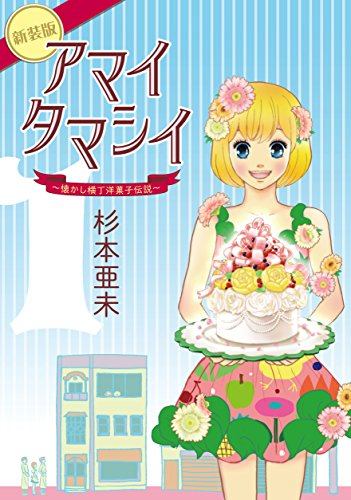 ◆特典あり◆アマイタマシイ 〜懐かし横丁洋菓子伝説〜 新装版 1巻