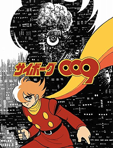 サイボーグ009コミカライズシリーズ 1巻