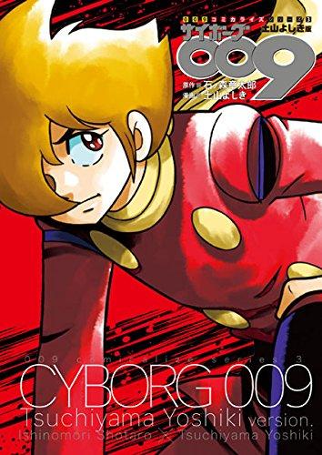 サイボーグ009コミカライズシリーズ 3巻