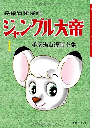 長編冒険漫画 ジャングル大帝 [1958-59・復刻版] 1巻