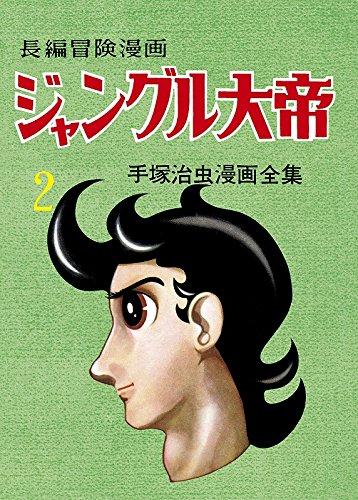 長編冒険漫画 ジャングル大帝 [1958-59・復刻版] 2巻