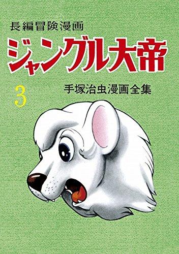長編冒険漫画 ジャングル大帝 [1958-59・復刻版] 3巻