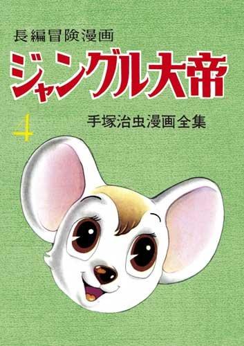 長編冒険漫画 ジャングル大帝 [1958-59・復刻版] 4巻