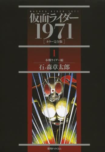 仮面ライダー1971 [カラー完全版] 全巻セット 1巻