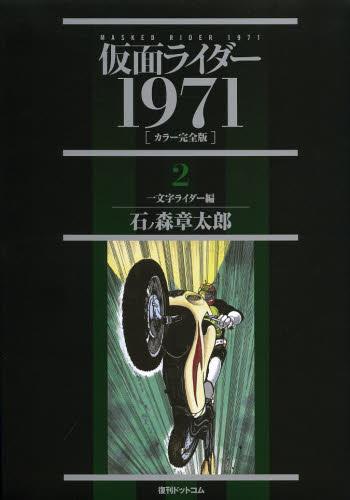 仮面ライダー1971 [カラー完全版] 全巻セット 2巻