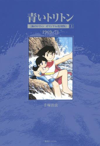 青いトリトン 《海のトリトン オリジナル復刻版》 1巻