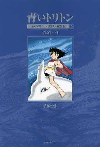 青いトリトン 《海のトリトン オリジナル復刻版》 2巻