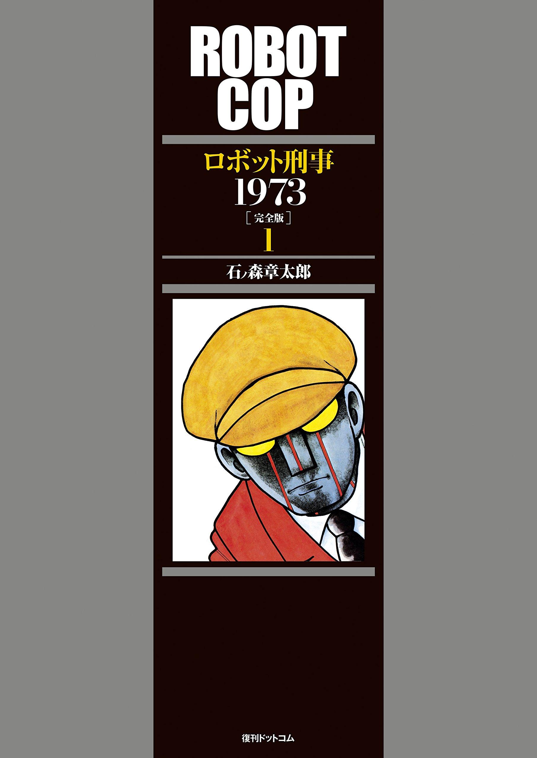 ロボット刑事1973 [完全版] 1巻