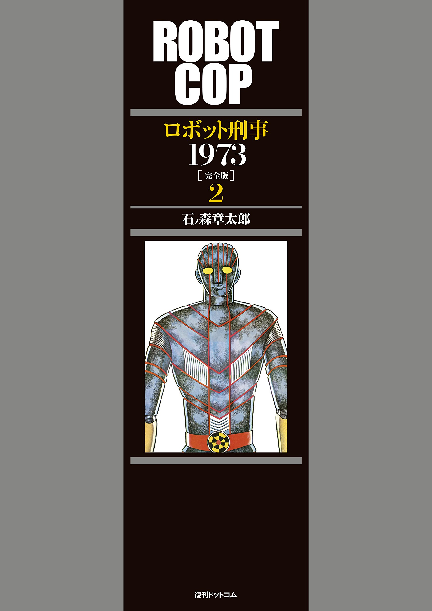ロボット刑事1973 [完全版] 2巻