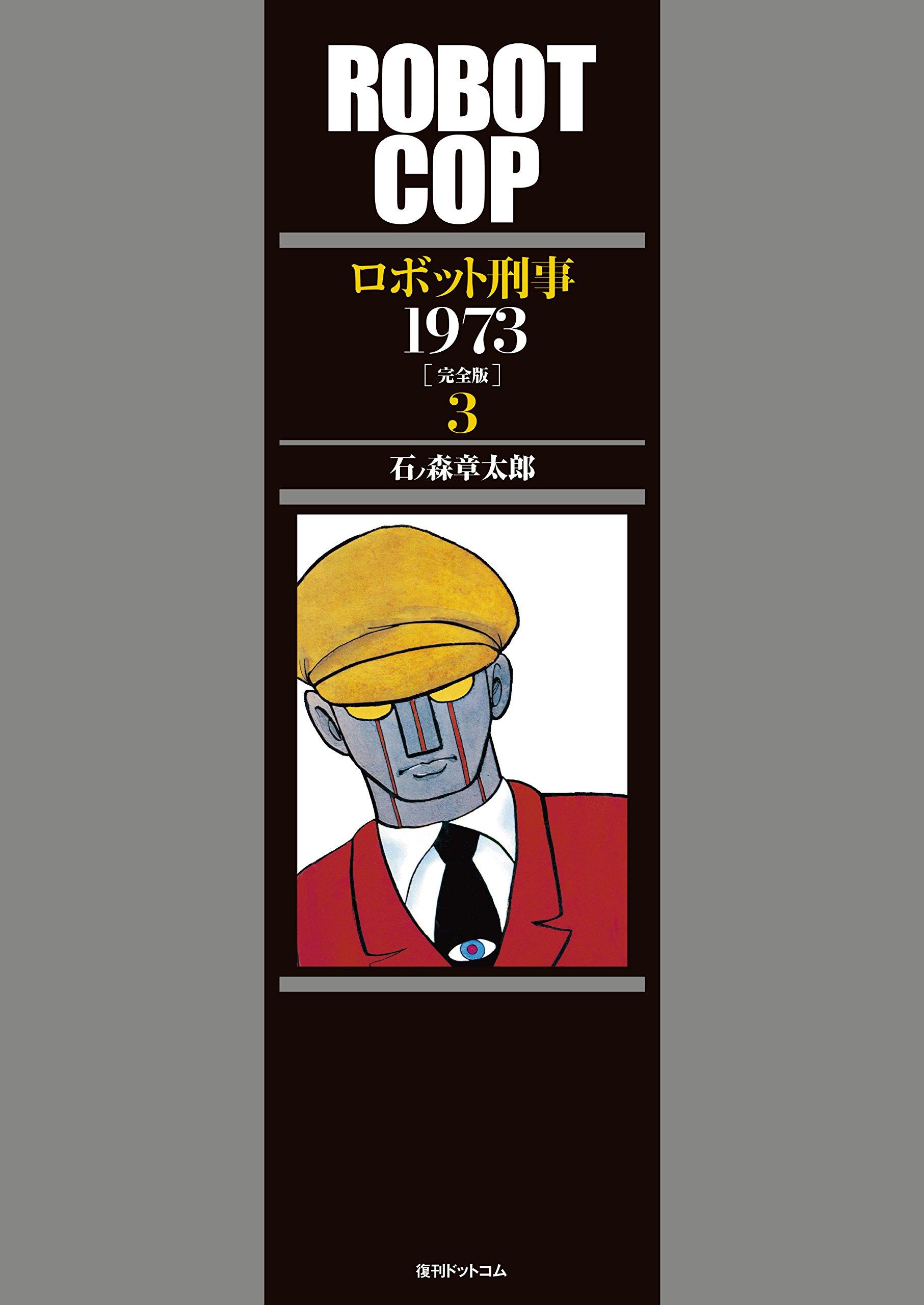 ロボット刑事1973 [完全版] 3巻