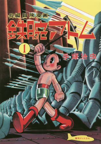 長編冒険漫画 鉄腕アトム[1956−57 復刻版] 1巻