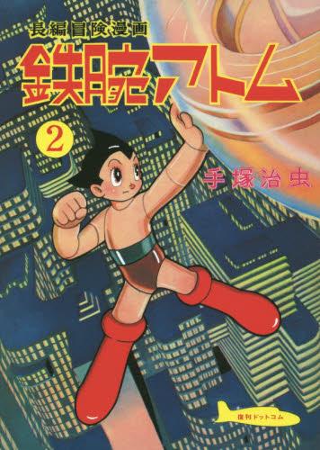 長編冒険漫画 鉄腕アトム[1956−57 復刻版] 2巻