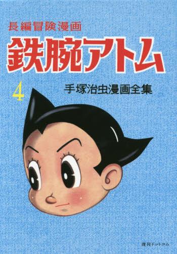 長編冒険漫画 鉄腕アトム[1956−57 復刻版] 4巻