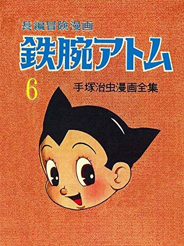 長編冒険漫画 鉄腕アトム[1956−57 復刻版] 6巻