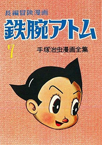長編冒険漫画 鉄腕アトム[1956−57 復刻版] 7巻