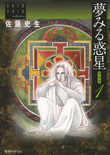 夢みる惑星 愛蔵版 1巻