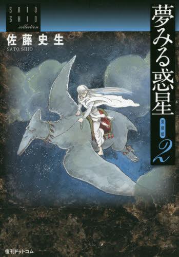 夢みる惑星 愛蔵版 2巻