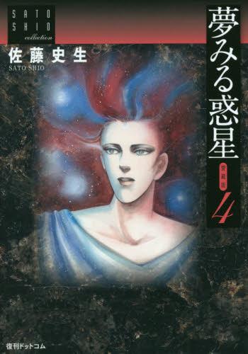 夢みる惑星 愛蔵版 4巻