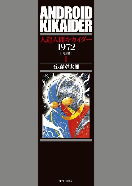 人造人間キカイダー1972 [完全版] 1巻