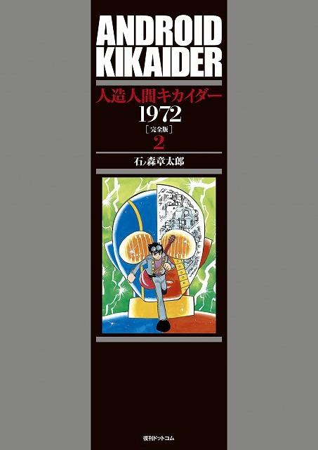 人造人間キカイダー1972 [完全版] 2巻