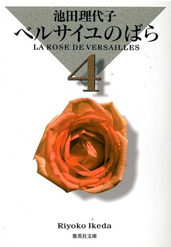 ベルサイユのばら [文庫版/旧表紙版] 4巻