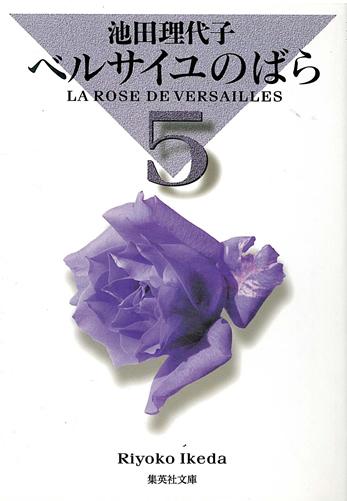 ベルサイユのばら [文庫版/旧表紙版] 5巻