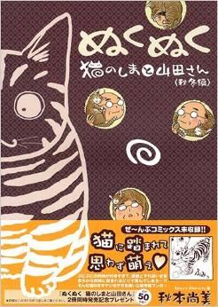 ぬくぬく 猫のしまと山田さん 2巻