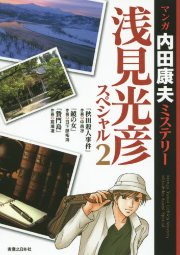 マンガ内田康夫ミステリー 浅見光彦スペシャル 2巻