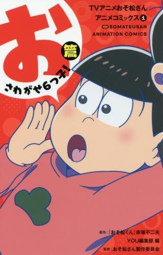 TVアニメ おそ松さん アニメコミックス 1巻