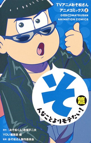 TVアニメ おそ松さん アニメコミックス 2巻