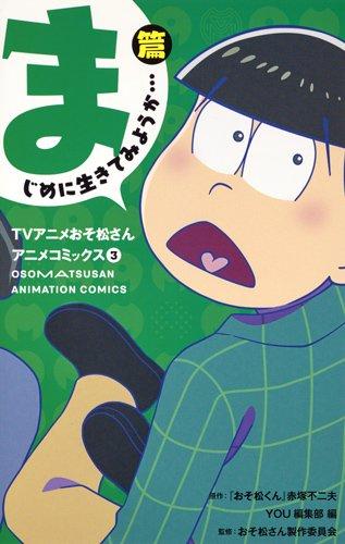 TVアニメ おそ松さん アニメコミックス 3巻