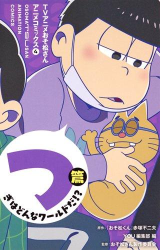 TVアニメ おそ松さん アニメコミックス 4巻