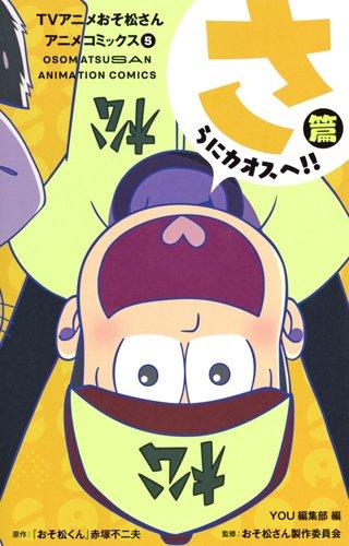 TVアニメ おそ松さん アニメコミックス 5巻