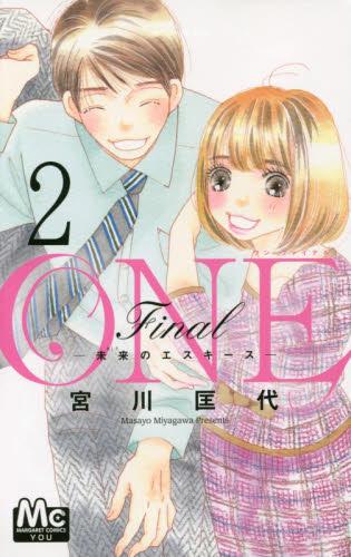 ONE Final−未来のエスキース− 2巻