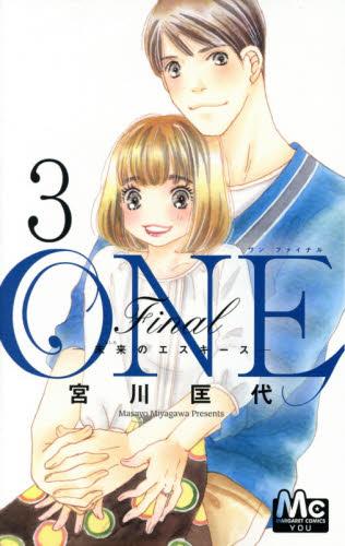 ONE Final−未来のエスキース− 3巻