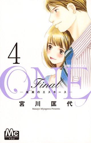 ONE Final−未来のエスキース− 4巻