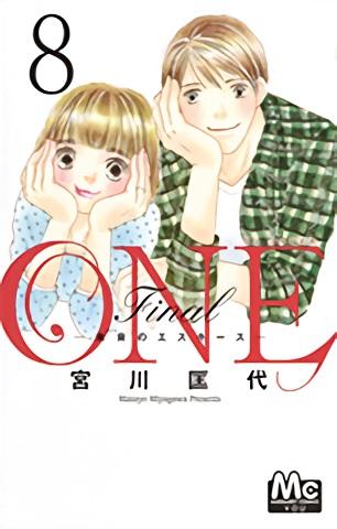 ONE Final−未来のエスキース− 8巻