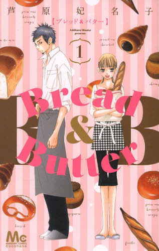 Bread&Butter 1巻