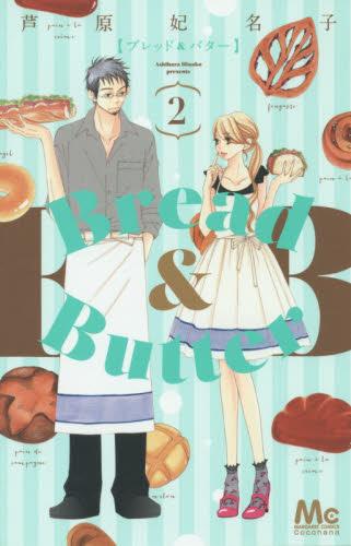 Bread&Butter 2巻