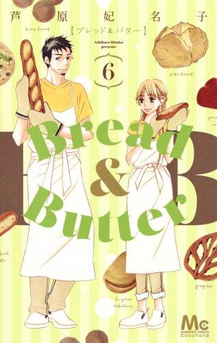 Bread&Butter 6巻