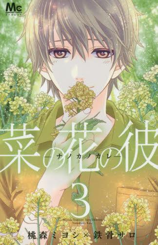 菜の花の彼 3巻