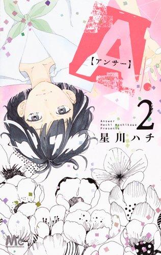 A.【アンサー】 2巻