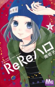 ReReハロ 8巻